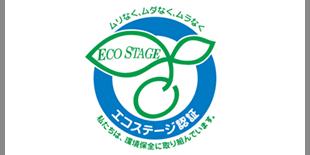 エコステージ認証のイメージ